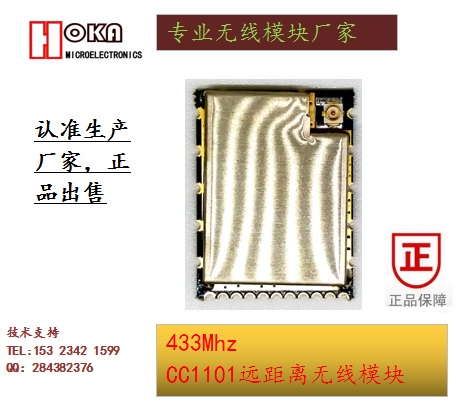 CC1101+PA remote wireless module 433M
