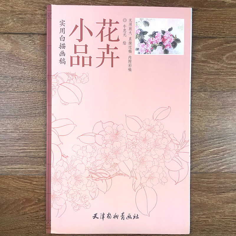 Practical White Sketches Of Original Large-scale Meticulous Flower Sketches Drawing Art Book Traditional Chinese Flower Painting