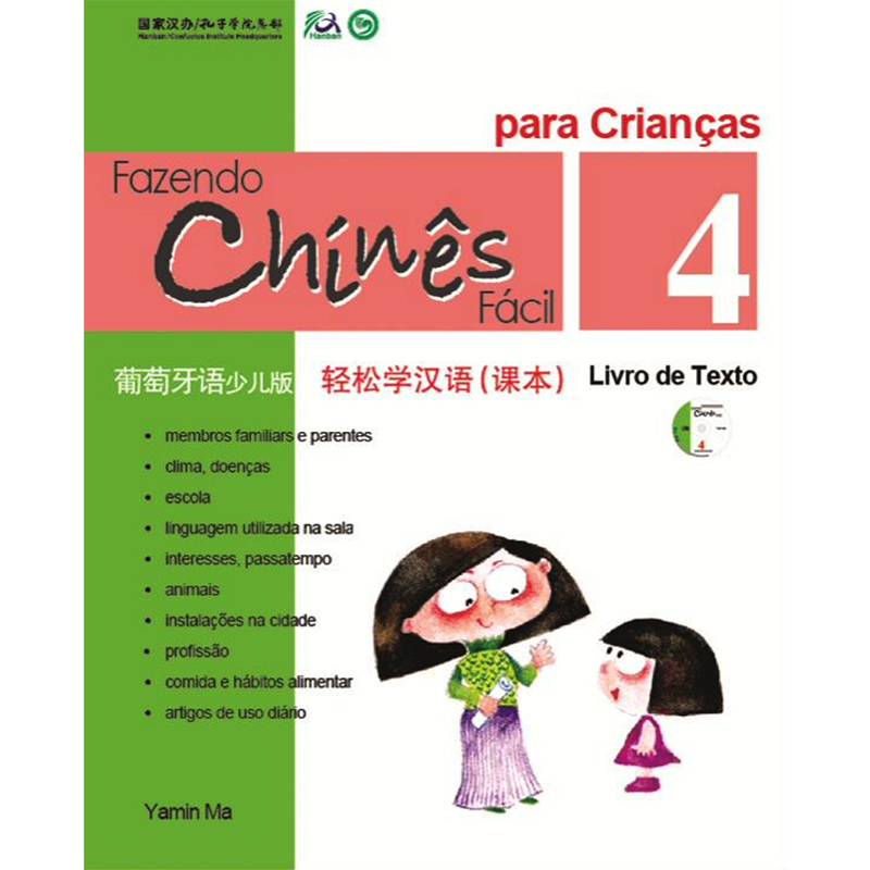 все цены на Chinese Made Easy for Kids Textbook 4 Portuguese Simplified Chinese Version By Yamin Ma Chinese Study Books for Children онлайн