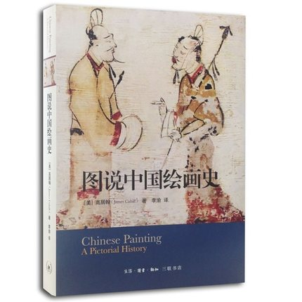 Chinese Painting: A Pictorial History In Chinese