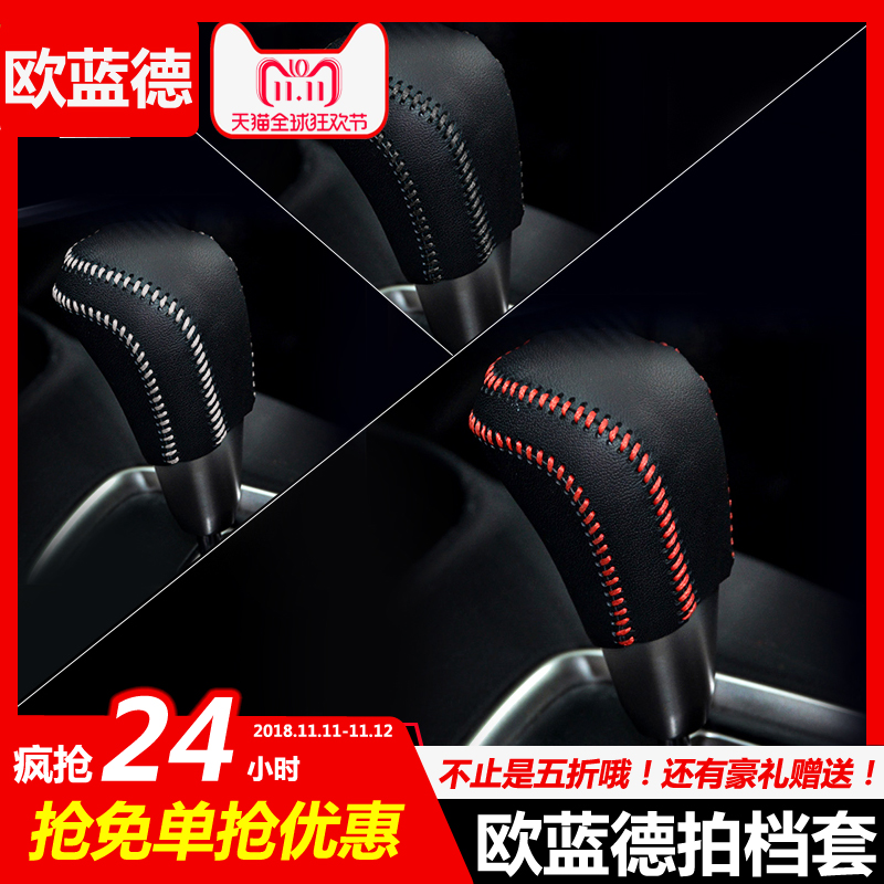 High-quality First Layer Of Cowhide Car Shift And Handbrake Cover For Mitsubishi Outlander 2013-2018 Car-covers