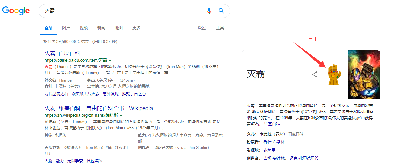 Google搜索灭霸或者thanos有惊喜!