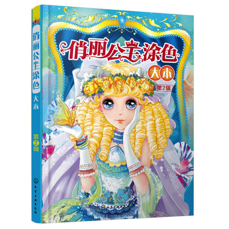 Pretty Princess Coloring Book II (About 200Princesses) for Children/Kids/ Girls/Adults Coloring Book and Activity Book Big Size (China)