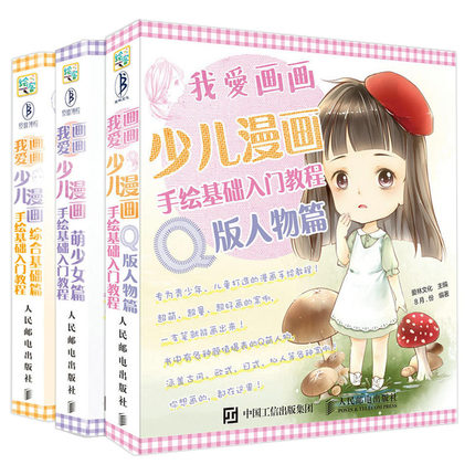 3 Book / Set Basic Introduction Course For Hand-drawn Children's Adults Kids Cartoons Comic Drawing Painting Art Book