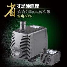 Aquarium fish tank supplies miniature submersible pumps pump power to change the water filter head 1.0m 6W flow 450L / h