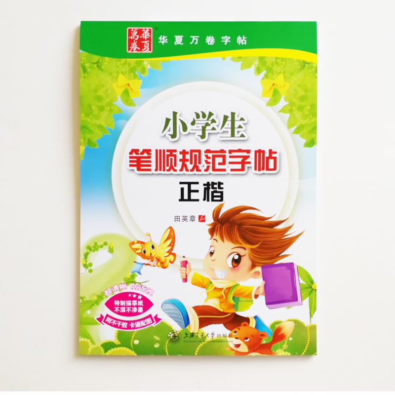 Primary School Students' Chinese Pen Calligraphy Standard Specification Copybook by Tian Yingzhang Regular Script Exercise Book yct standard course activity book 5 for entry level primary school and middle school students from overseas