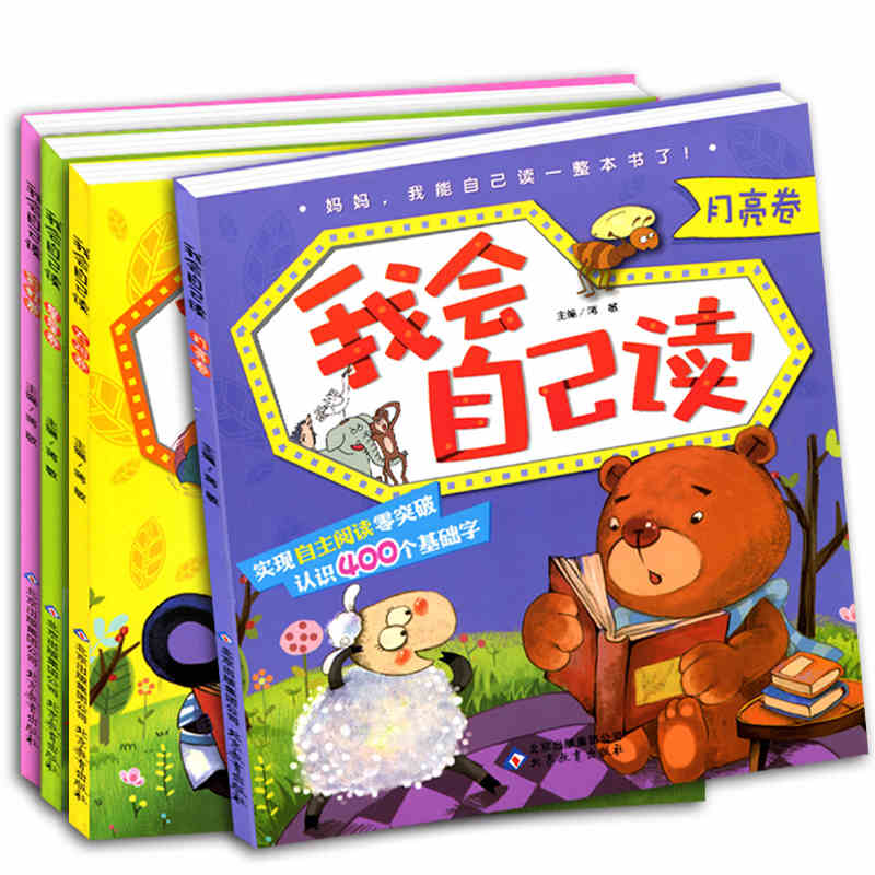 4pcs/set The Baby Picture Book Age (2-6 ) I Will Read 400 Card Children's Education Enlightenment Story Book For Children