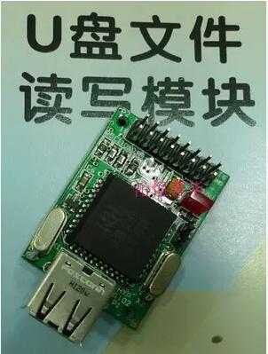 Standard version of U disk module, CH375U disk file read and write module, CH375 disk module, singlechip read and write module ...