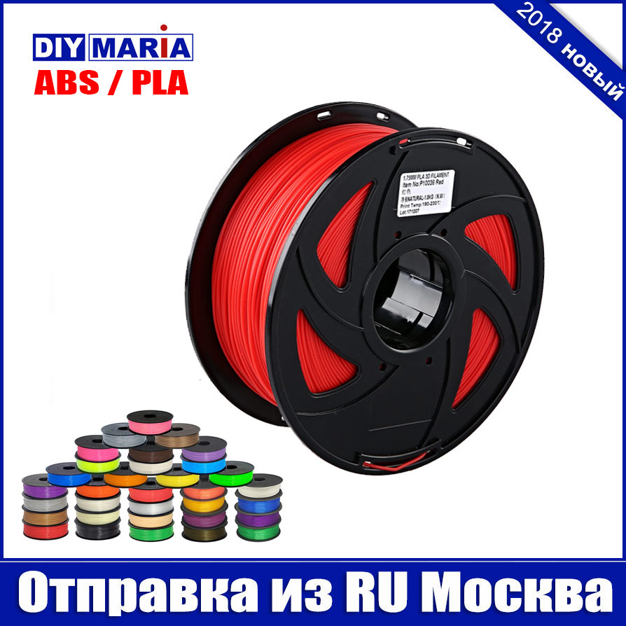 PLA ABS 1KG FOR 3d printer 3D PEN 1.75 mm 3D-PEN 3d Printing Materials Filament Sending from RU MOSCOW new 3d printer printing filament abs 1 75mm 1kg for print reprap color gold yellow