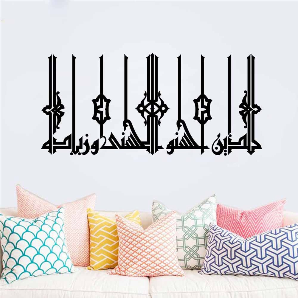 Hot Selling Muslin Wall Decal Sticker Islamic Wall Art Mural Poster Home Decor Wall Applique Wallpaper Decoration Mural Graphic