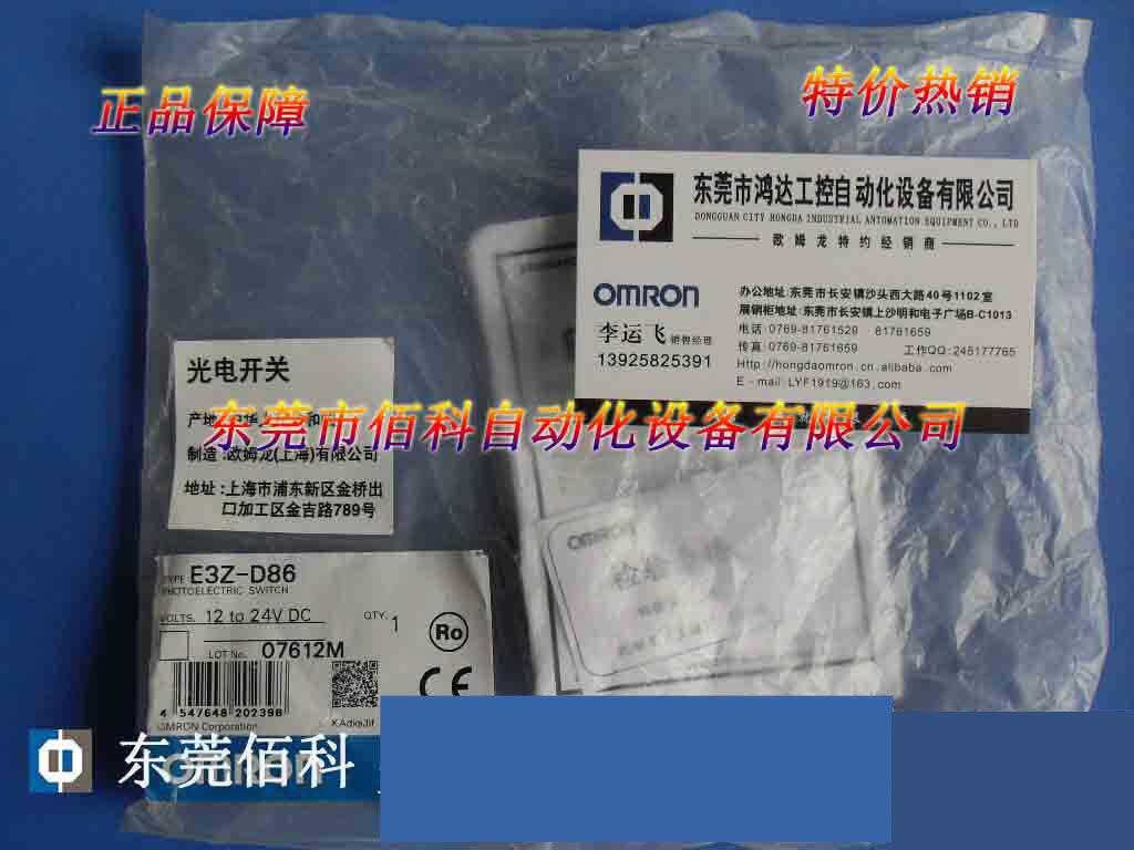 Nouveau commutateur photoélectrique Omron E3Z-D86