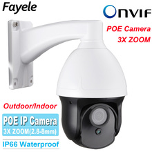 CCTV Outdoor Security 3″ MINI Size Speed Dome PTZ HD IP POE Camera Network 960P ONVIF 1.3MP IR 40M 2.8-8MM 3X Optical ZOOM
