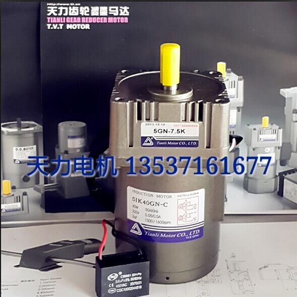 цена на AC 220V 40W motor speed gear reduction Tianli motor 5IK40GN-C / 5GN-3K 180K copper