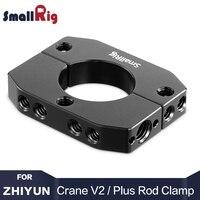 SmallRig DSLR Camera Stabilizer Rod Clamp for Zhiyun Crane V2 / Crane Plus /Crane M For Microphone Video Light Attach