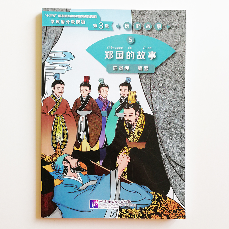 Graded Readers For Chinese Language Learners ( Level 3: 1200 Words) Historical Stories 5: The Story Of Kingdom Zheng