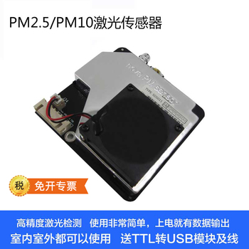 High Precision Laser Pm2.5 Sensor Module, PM10 Air Quality Sensor, Dust and Dust Sensor