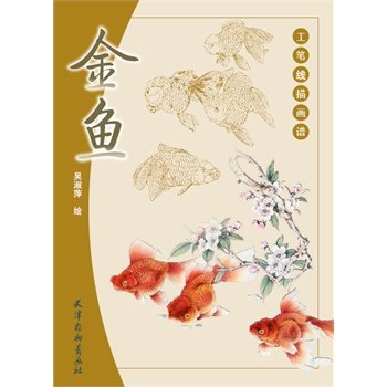 Chinese painting book Goldfish xianmiao line drawing gongbi meticulous art  by wu shu ping chinese meticulous claborate style painting book chinese traditional gongbi painting china ancient flower textbook