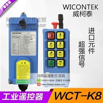 Mando a distancia industrial Wei Ketai, WCT-K10, elevador eléctrico/grúa de dos velocidades, mando a distancia inalámbrico