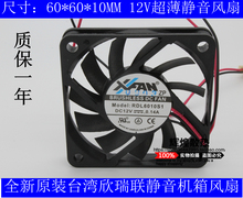 NEW RUILIAN SCIENCE  6010 6CM 12V  silence Cooling fan RDL-6010S1