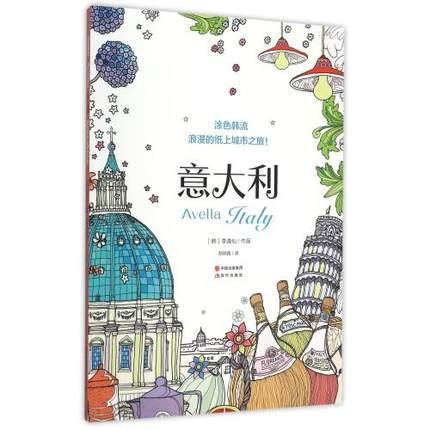 где купить 72 Pages Italy Travel Coloring Book For Children Adult Kids Relieve Stress Painting Drawing Design Art Book по лучшей цене