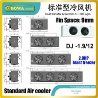 9 мм fin пространства охладитель воздуха с 12sqm передачу тепла области является отличным выбором для blaster комнате морозильник холодной, просты