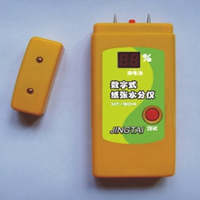 HT-904 Paper Moisture Meter Content Detector Carton Integer Continuous Display Flat Head Contact Point(Round7mm)