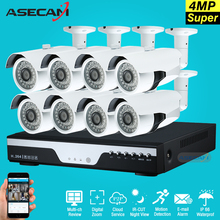 Super HD 4MP 8CH CCTV Camera DVR Video Recorder AHD Outdoor White Bullet Security Camera System Kit P2P Surveillance Email alert