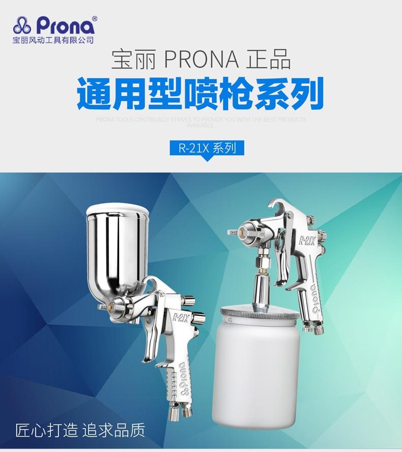 prona painting gun R21-X air spray gun R-21X-10