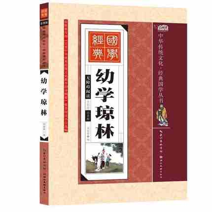 Kindergarten Qionglin With Pinyin /  Chinese Traditional Culture Book For Kids Children Early Education
