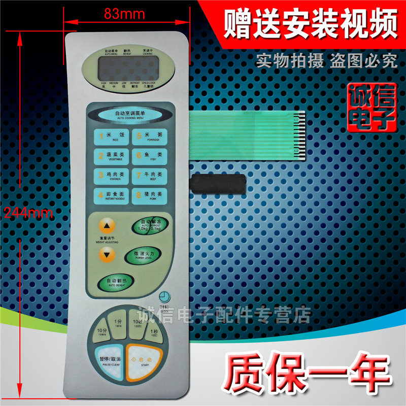 High Quality Microwave Oven Parts Microwave Panel Touch Switch Membrane Switch For Haier HR-7751M