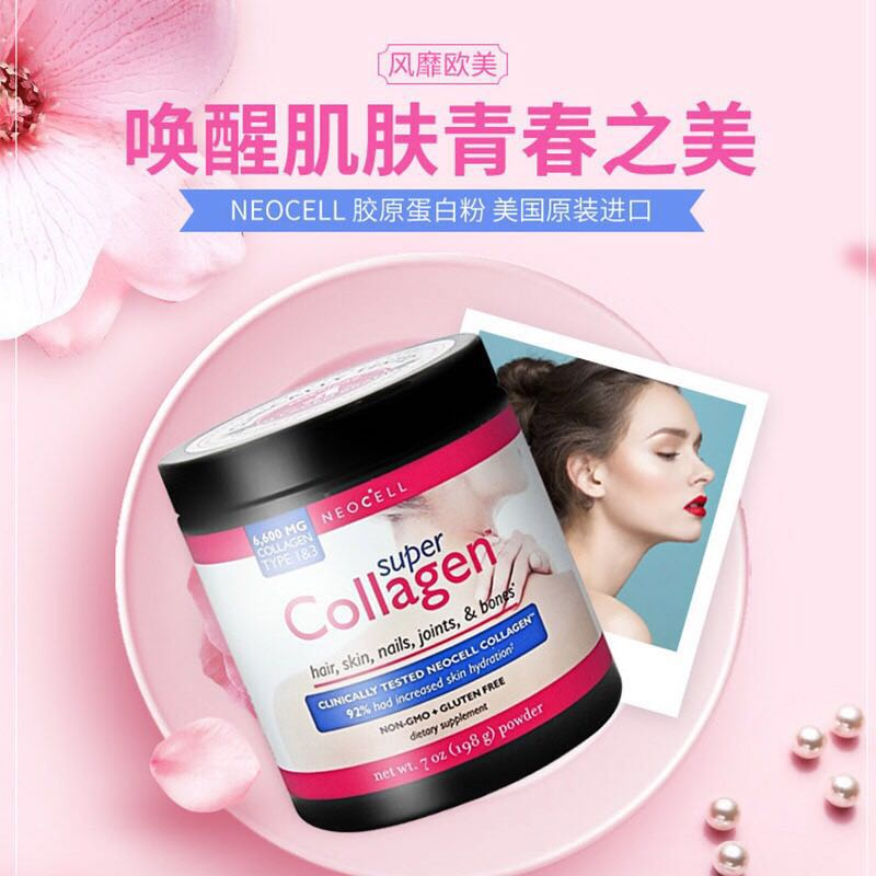 Import From America NeoCell Hydrolyzed Collagen Powder Imported Small Molecules To Repair Collagen Free Shipping