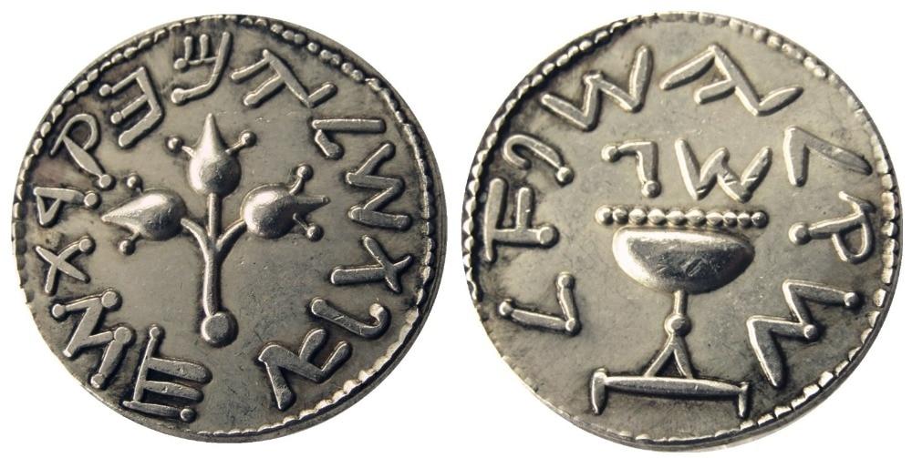 1st JÜdische Große Revolt Krieg Vs Römer 68ad Silber Shekel Alte Jerusalem Kopie Münze Hohe Qulaity 32 Ernst Rm