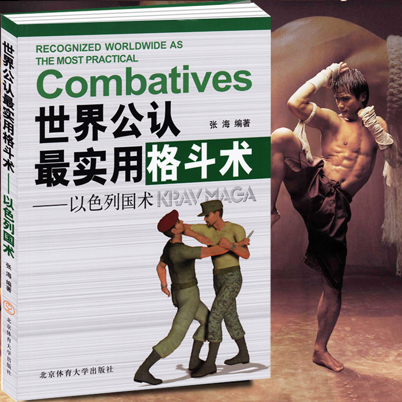Recognized Worldwide as the Most Practical Combatives Book:Israel grappling Martial arts fighting techniques Self-defense bookRecognized Worldwide as the Most Practical Combatives Book:Israel grappling Martial arts fighting techniques Self-defense book
