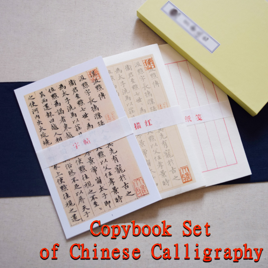 Portable Chinese Calligraphy Copybook Samll Regular Script Trace Depict Rice Paper Practice Painting Supply Stationary Art SetPortable Chinese Calligraphy Copybook Samll Regular Script Trace Depict Rice Paper Practice Painting Supply Stationary Art Set
