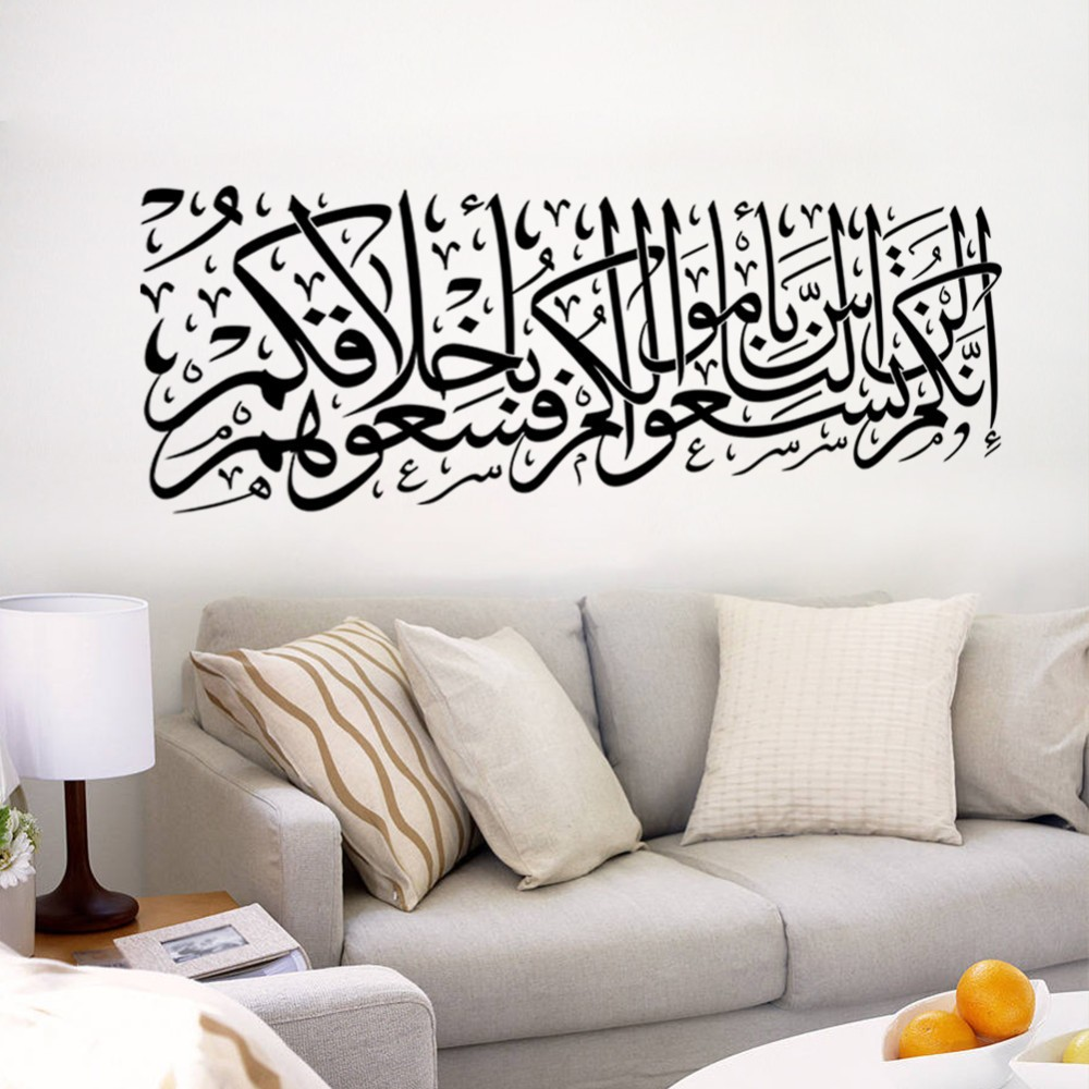compare prices on quotes abstract online shopping buy low price muslim arabic wall stickers quotes islamic muslim pvc wall sticker home mosque vinyl decals god