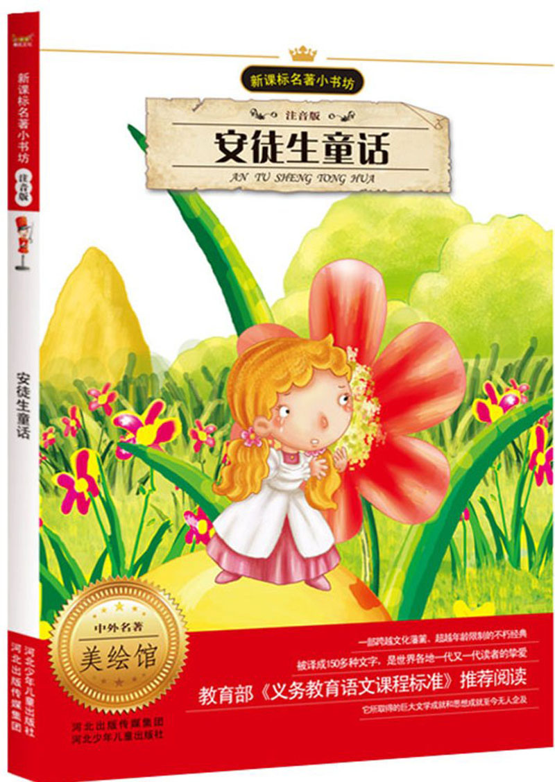 Andersen Fairy Tales Book In Chinese For Baby Age 2-6 With Pin Yin Learning Chinese Learning Bedtieme Story Book
