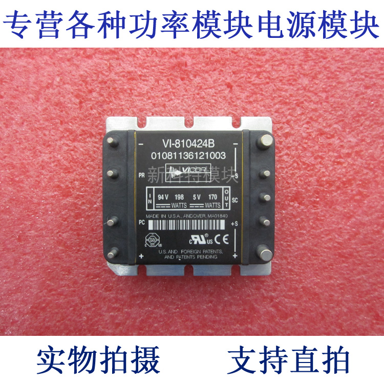 VI-810424B 94V-5V-170W DC / DC power supply module