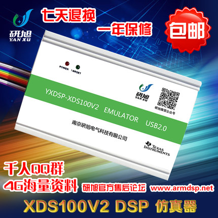 XDS100V2 DSP Simulation Downloader Support TI DSP/ARM CCS4/5/6 Win7/8