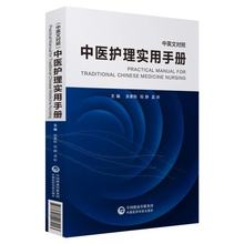 Practical Manual for traditional Chinese medicine nursing learn as long as you live knowledge is priceless and no border-209 practical traditional chinese medicine very precious language chinese