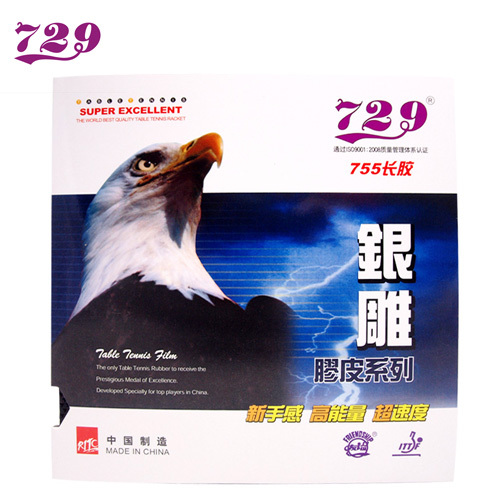 ФОТО Wholesales link - 20 Pcs Friendship 729 755 pips-long Table Tennis Rubber (OX, Without sponge) Ping Pong Rubber