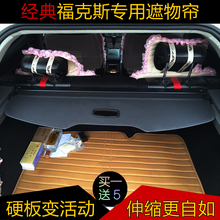 Бесплатная доставка багажник автомобиля занавес крышка для ford focus 2-го поколения 2004 2005 2006 2007 2008 2009 2010 2011