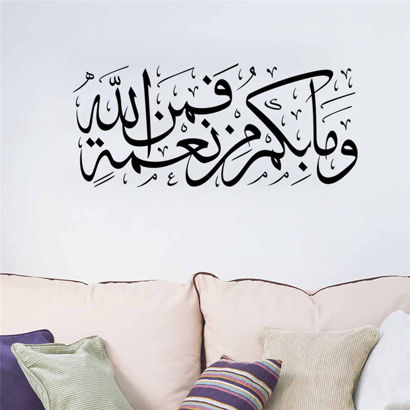 arabic calligraphy wall sticker islamic muslim rooms decorations 588 diy vinyl home decal. Black Bedroom Furniture Sets. Home Design Ideas