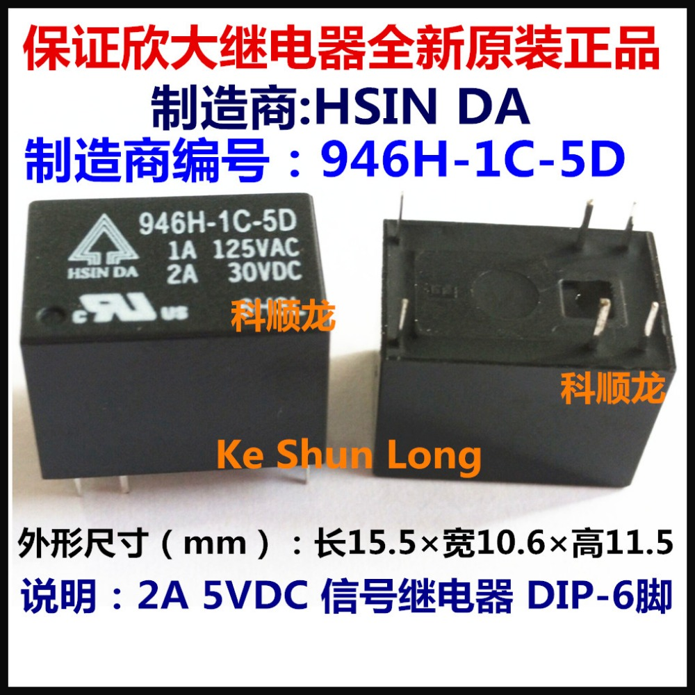 100%Original New HSIN DA 946H-1C-12D 12VDC 6PINS 2A 12V DC12V Signal Relay number
