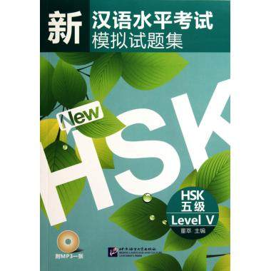 Simulated Tests of the New Chinese Proficiency Test(HSK Level 5) CD include  for foreigners learn Chinese books
