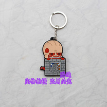 Attack on Titan PVC pendant key chain (17 styles)