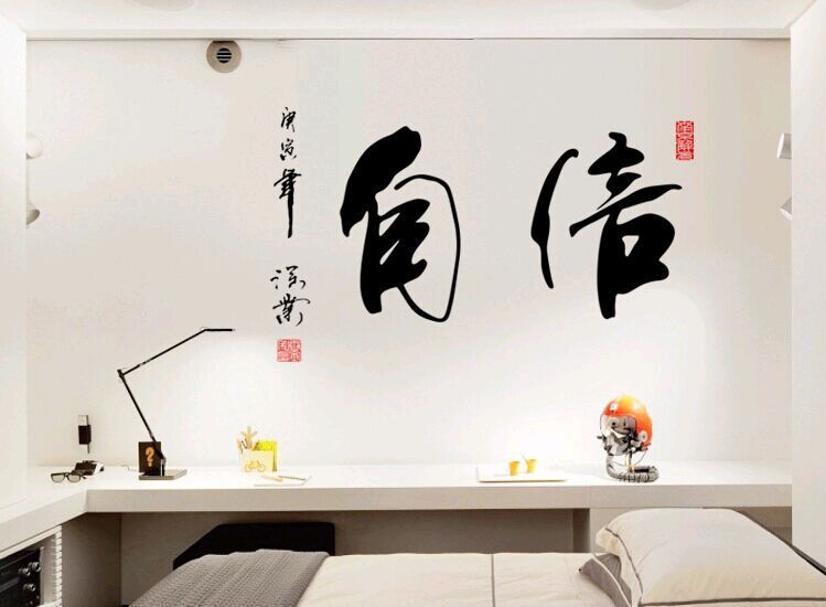 Chinese Character Self Confidence Chinese Style Calligraphy Wall