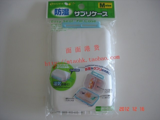 100pcs/lot Daiso waterproof kit gift box portable kit 2