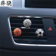 Metal basketball Automobile styling decoration Perfume Football car air conditioner clip Exquisite freshener