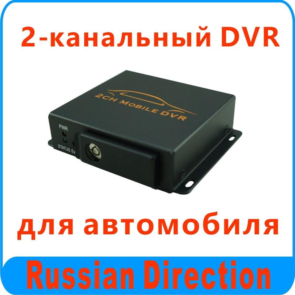 2 Channel Mini D1 DVR Small Size Vehicle Car DVR
