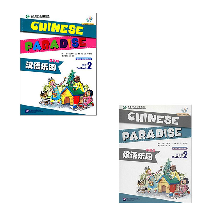 2pcs Chinese Paradise Textbook and Textbook 2nd English verstion :The Fun Way to Learn Chinese with CD in Chinese English image